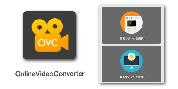 OVCを利用してYouTubeの動画をダウンロードする方法