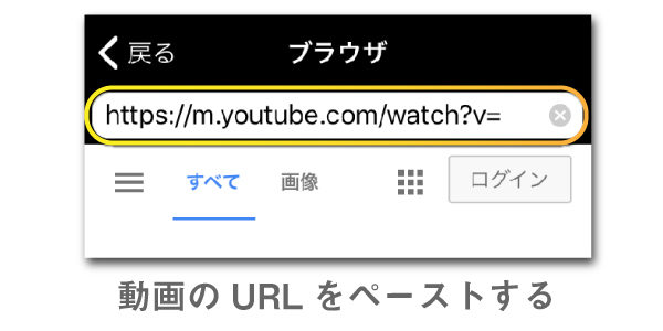 Mixdataを開き動画URLを入力する