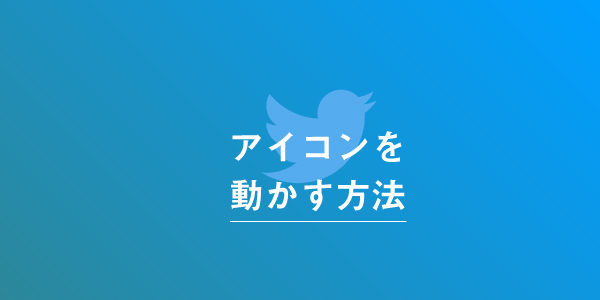 TwitterアイコンをGIF画像で動かす方法
