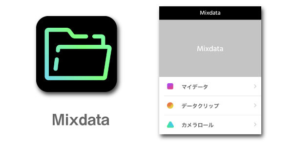 Mixdataを使ってYouTubeの動画をダウンロードする方法