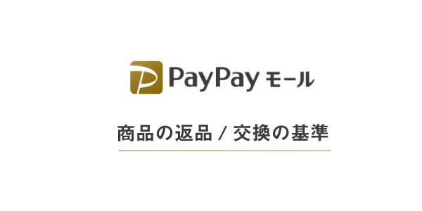 PayPayモールの返品と交換の基準
