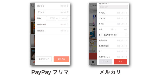 PayPayフリマとメルカリの検索機能比較