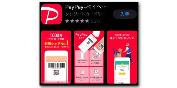 PayPay公式アプリから対応店舗を探す