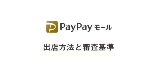PayPayモールの審査条件