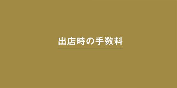 PayPayモール出店時の手数料・掲載料