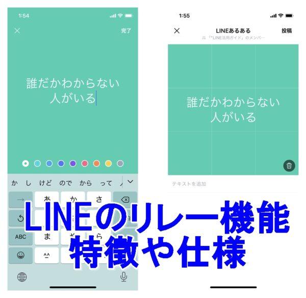 LINE リレー機能