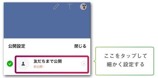 設定画面を開いたら公開ユーザーを選択する