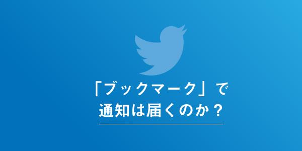 Twitterのブックマーク機能は相手に通知が届くことは無い