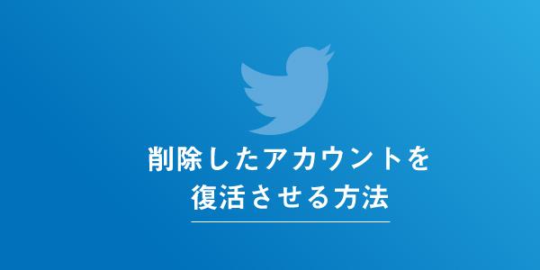 Twitterアカウント削除後に復活させる方法