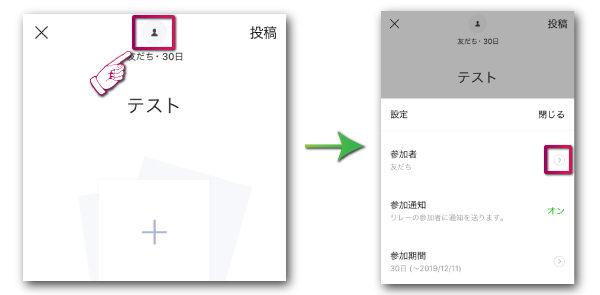 作成画面上部のアイコンから公開範囲設定を行う