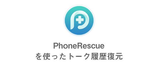 PhoneRescueでLINEのトーク履歴を復元する