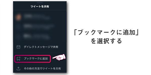 メニュー内のブックマークに追加を選択する