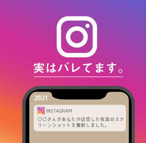 Instagramの写真をスクショすると相手にバレる