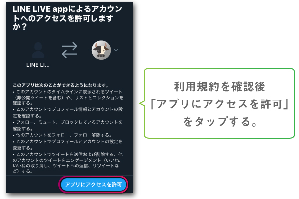 Twitterアプリが起動したらLINELIVEのアクセスを許可する