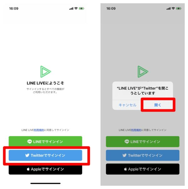 LINELIVE 量産