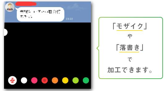 LINEの編集機能でモザイクや落書きが利用できる