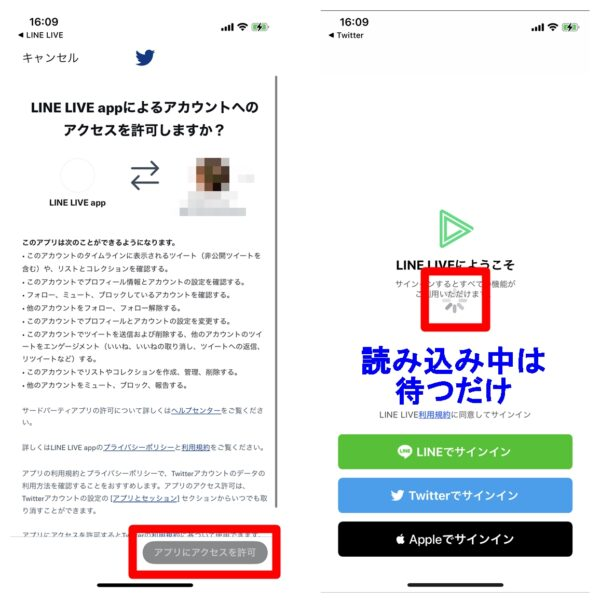 LINELIVEアカウント量産