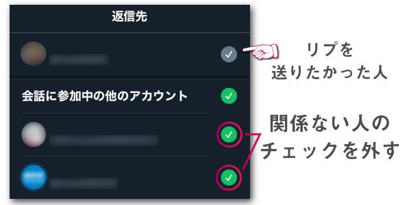 巻き込んでいたユーザーの選択を解除する