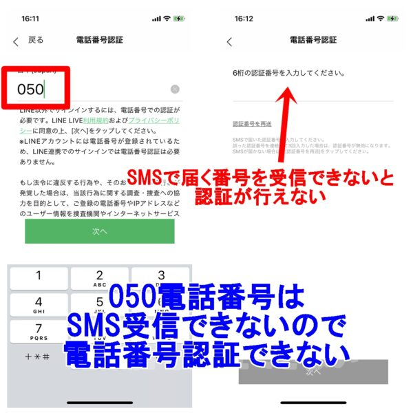 LINE LIVE 登録電話番号