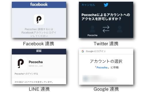 PocochaはSNSアカウントを用意すればアカウントが作成可能