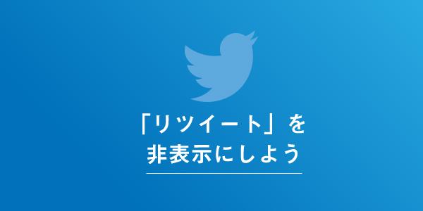 Twitterでリツイートを非表示にする方法