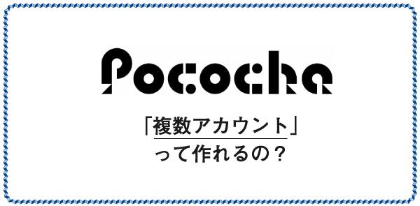 Pocochaは複数アカウント作成は禁止されている