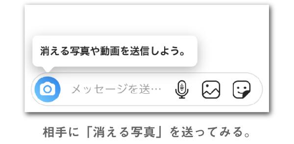 DMから送る写真や動画は一度見ると消える設定に変更可能