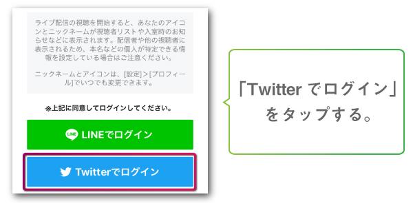 LINELIVEからログアウト後Twitterアカウント認証を行う