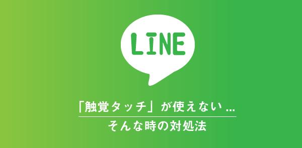 LINEで触覚タッチ/3Dタッチができない時の対処法