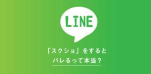 LINEのトークルームでスクショをしても相手に通知は届かないのでバレることは無い