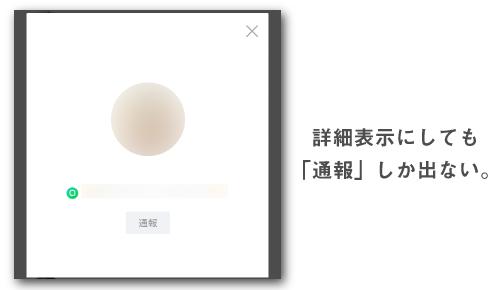 オープンチャット参加者を詳細表示しても友達追加ボタンは表示されない