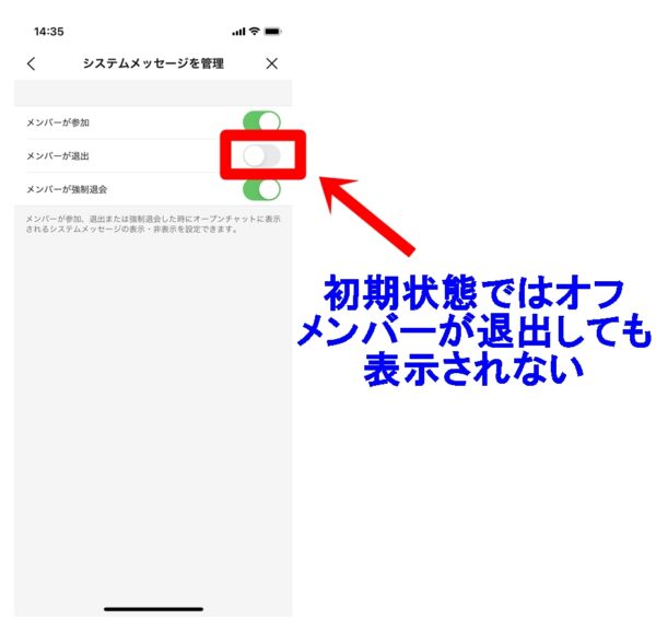LINEオープンチャット システムメッセージ