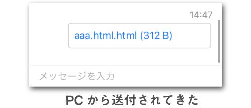 変換したhtmlファイルをスマホに送付する