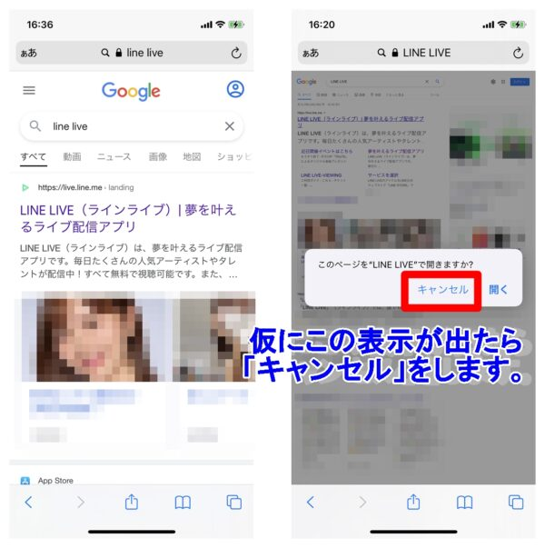 LINELIVE 見るだけ