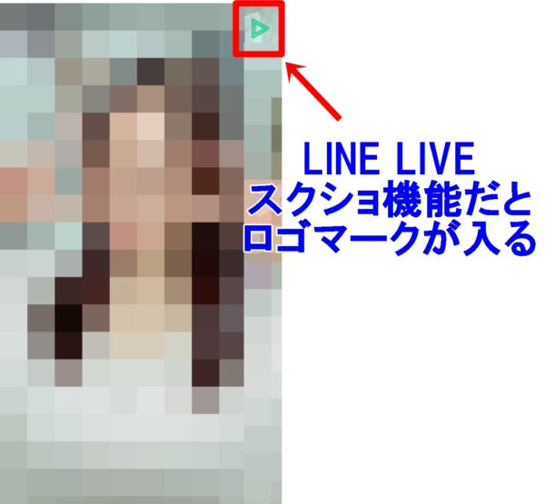 LINELIVE スクショ画像