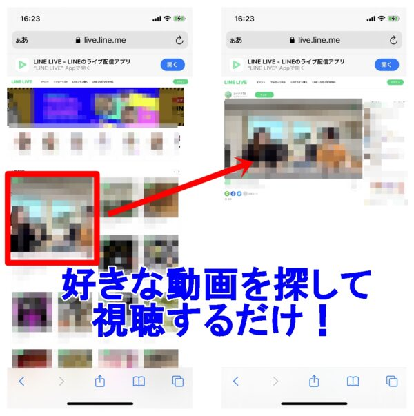 LINELIVE アプリなし