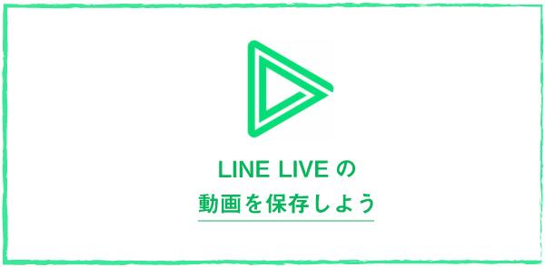 LINE LIVEの動画をダウンロードする方法