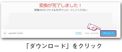 htmlに変換したファイルをダウンロードする