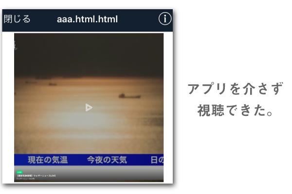 htmlファイルを開くとLINELIVEの動画が再生される