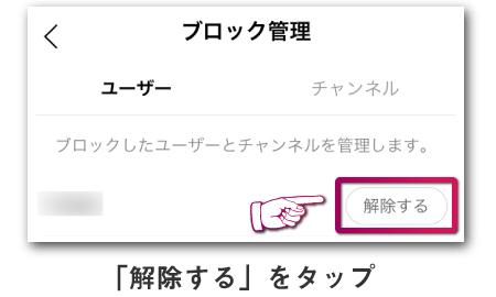 ブロックしたアカウント一覧から解除するユーザーを選択する