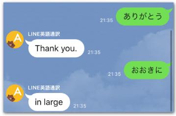 通訳機能で方言を使うと誤変換されるケースもあった
