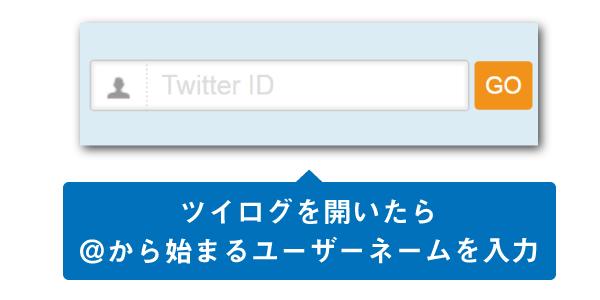 ツイログを使って削除されたアカウントの内容を見ることも可能