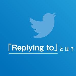 Twitter上で「Replying to」と表示される意味