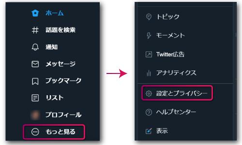 PC版Twitterを開いたら「もっと見る」から設定へ移動する