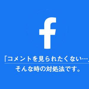 Facebookの返信コメントを見られたくない人向けの設定