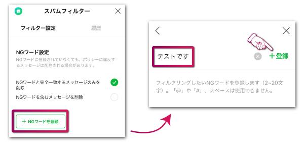 スパムフィルターはNGキーワードを追加登録することも可能