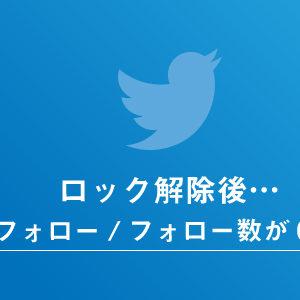 Twitterアカウントロック解除後にフォロー数とフォロワー数が0になる原因