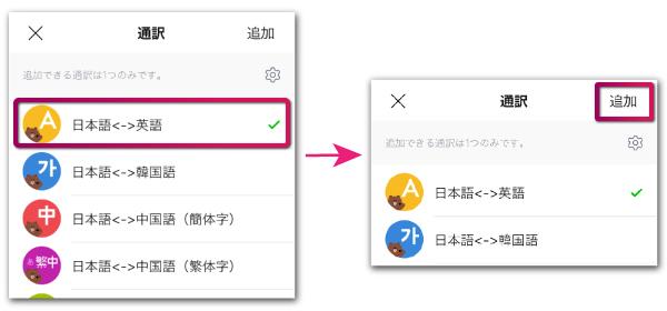 表示された言語を選択し追加をタップ