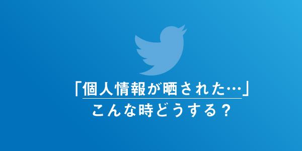 Twitterで個人情報が載せられた時の対処法
