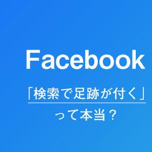 フェイスブックには足跡機能が無いので検索したり閲覧しただけでバレる事は無い
